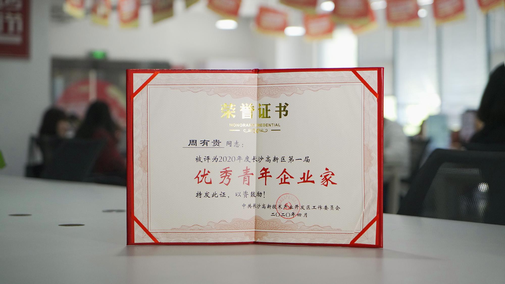潭州个人荣耀证书