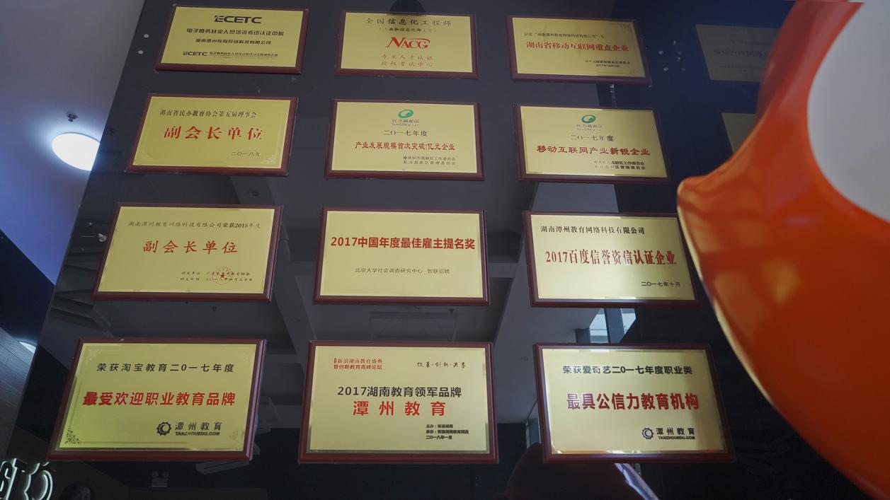 潭州教育荣誉墙