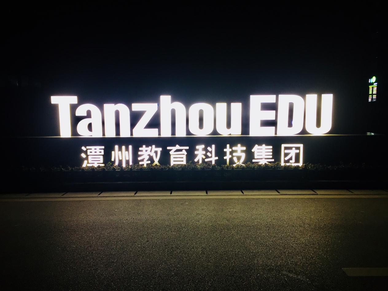 潭州教育科技集团