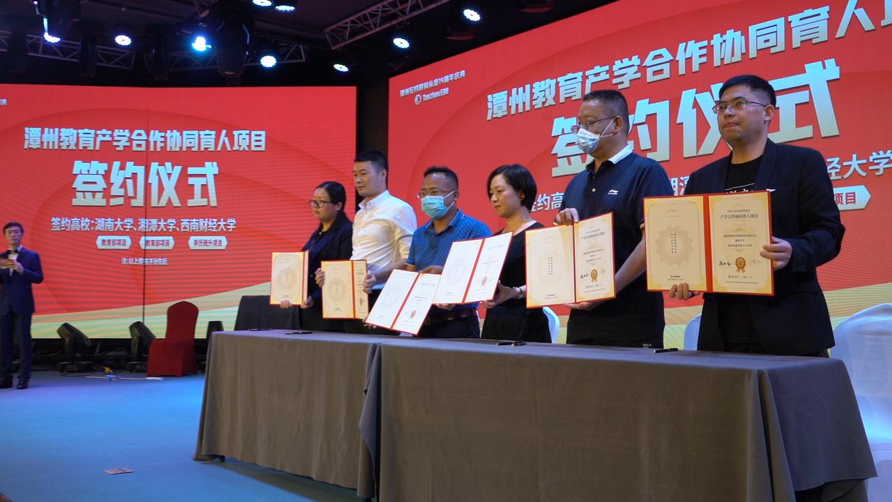 潭州教育周年庆签约仪式