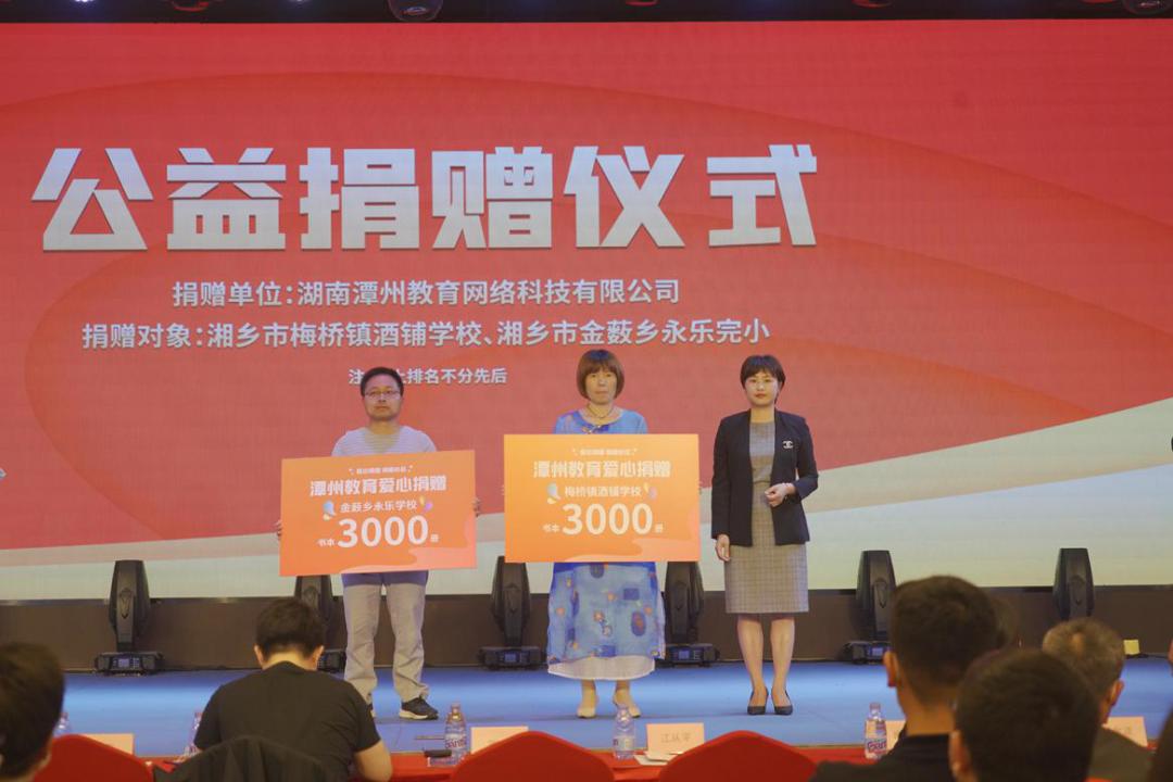 潭州教育公益活动