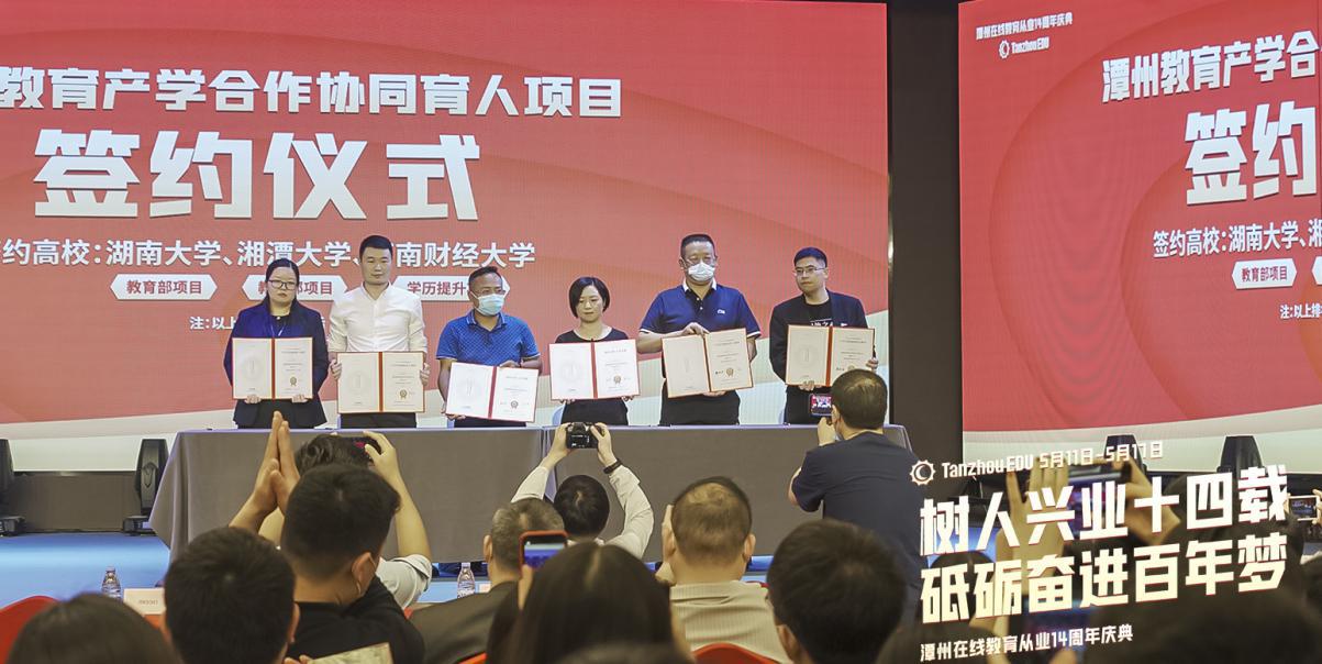 潭州教育产学研合作协同育人项目签约仪式
