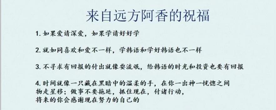 潭州教育韩语祝福