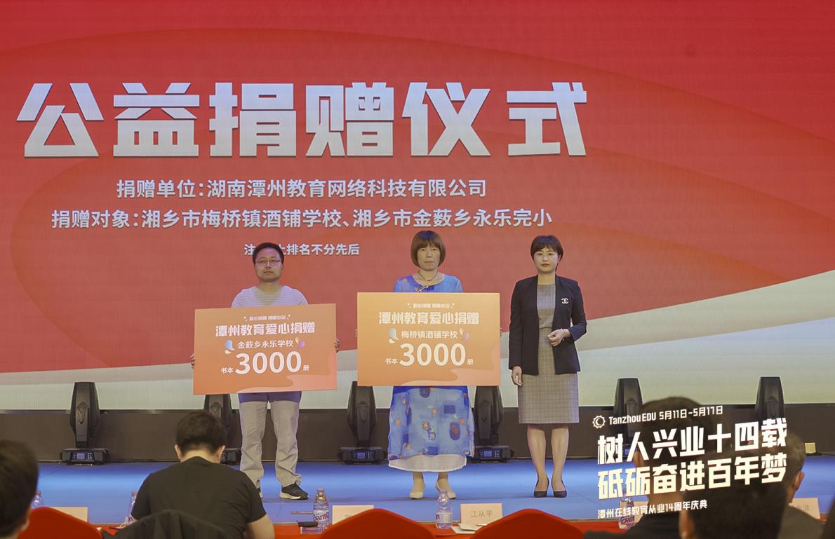 潭州教育公益捐赠仪式