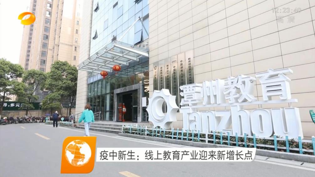 湖南卫视《午间新闻》疫中新生系列报道潭州教育