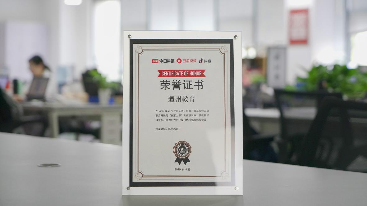 潭州教育荣誉证书