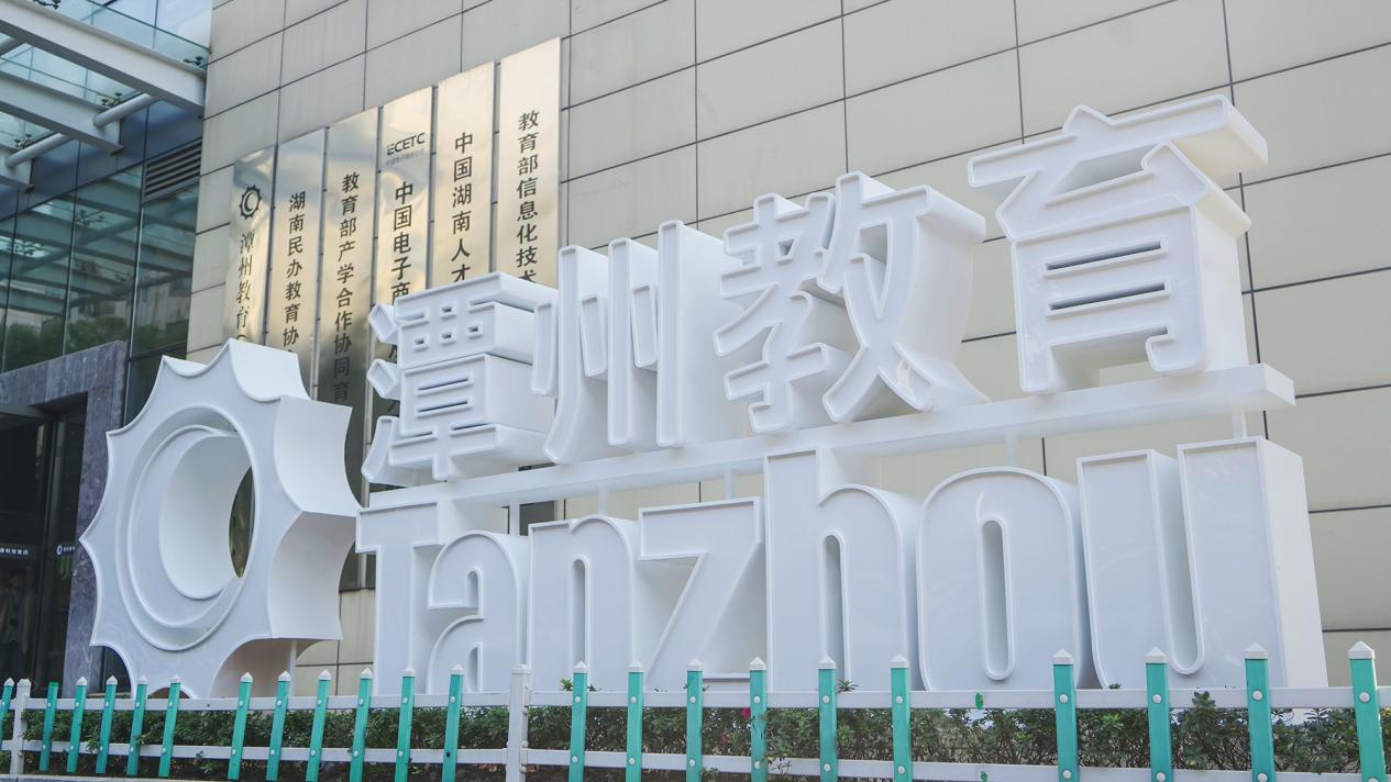 潭州教育总部大楼logo