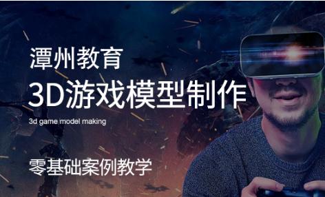 潭州教育3D游戏建模课程
