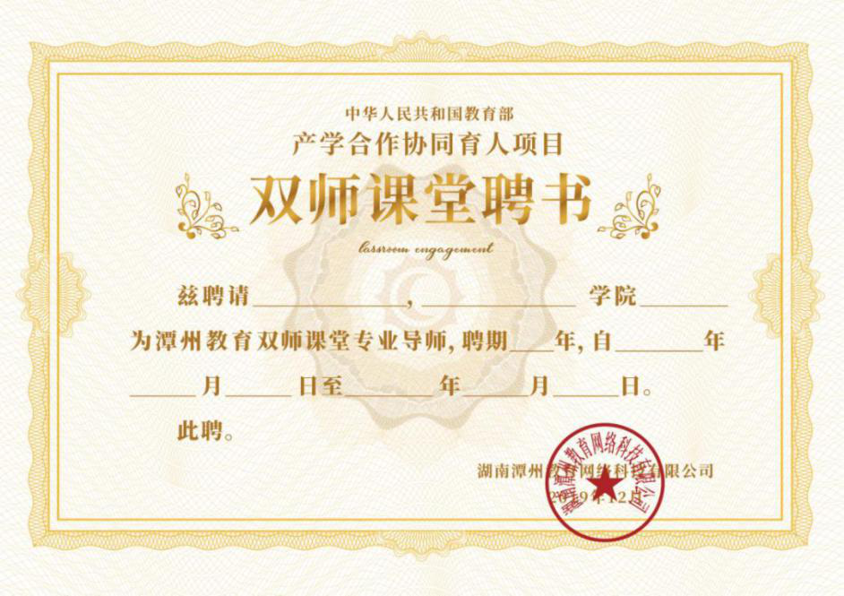 潭州教育双师课程证书