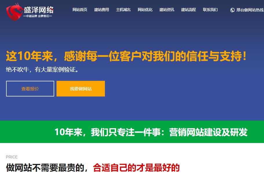 潭州SEO学员网站