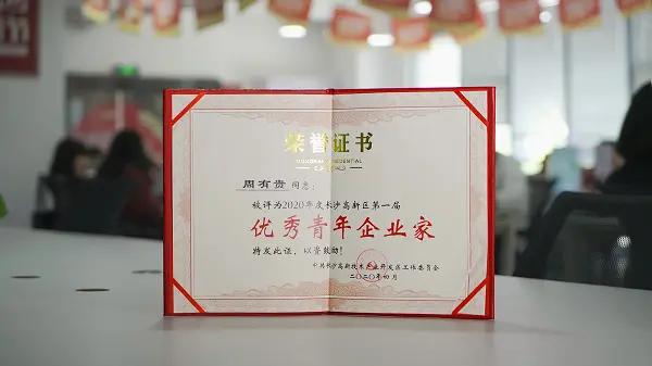 优秀青年企业家证书