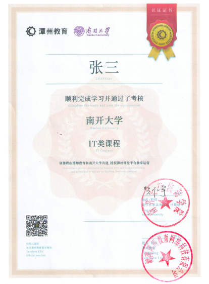 潭州教育学历考证