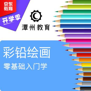 潭州教育绘画课程