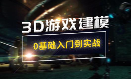 潭州教育3D建模课程