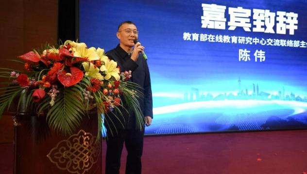 教育部在线教育研究中心嘉宾陈伟