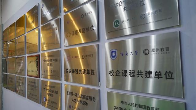 潭州教育产学合作牌匾墙