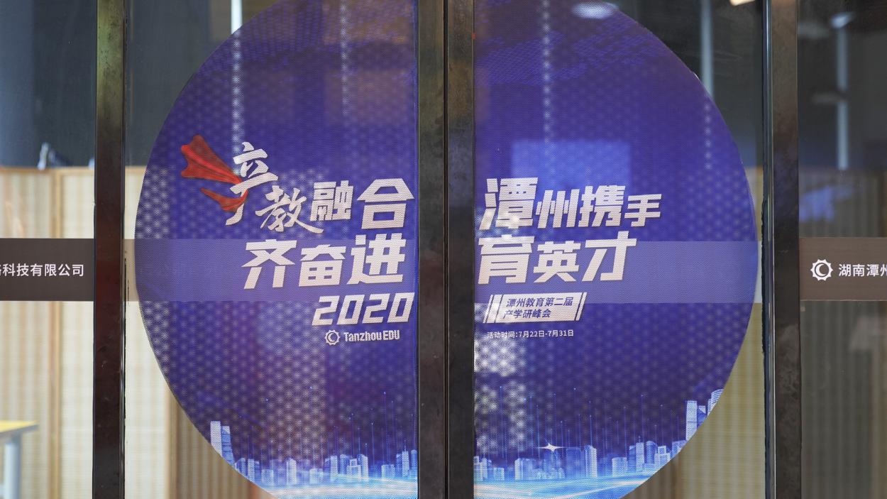 潭州教育产学研融合峰会