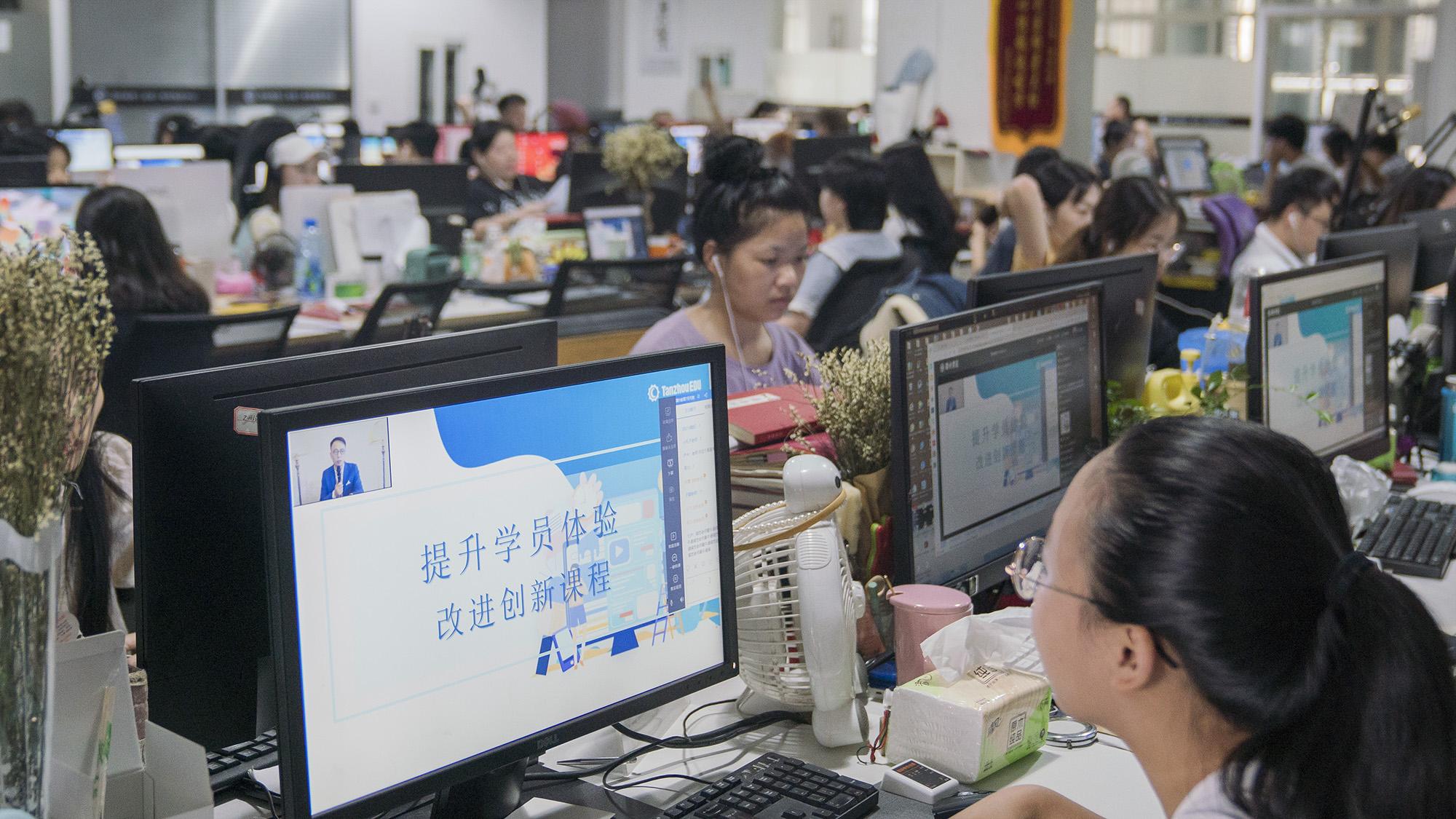 潭州教育教职工通过在线直播参与七月月度会议