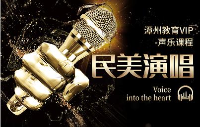 潭州教育声乐课程