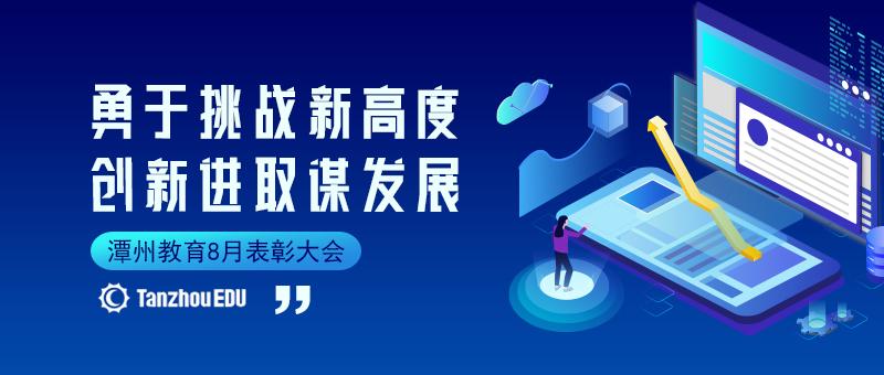 潭州教育八月月度会议