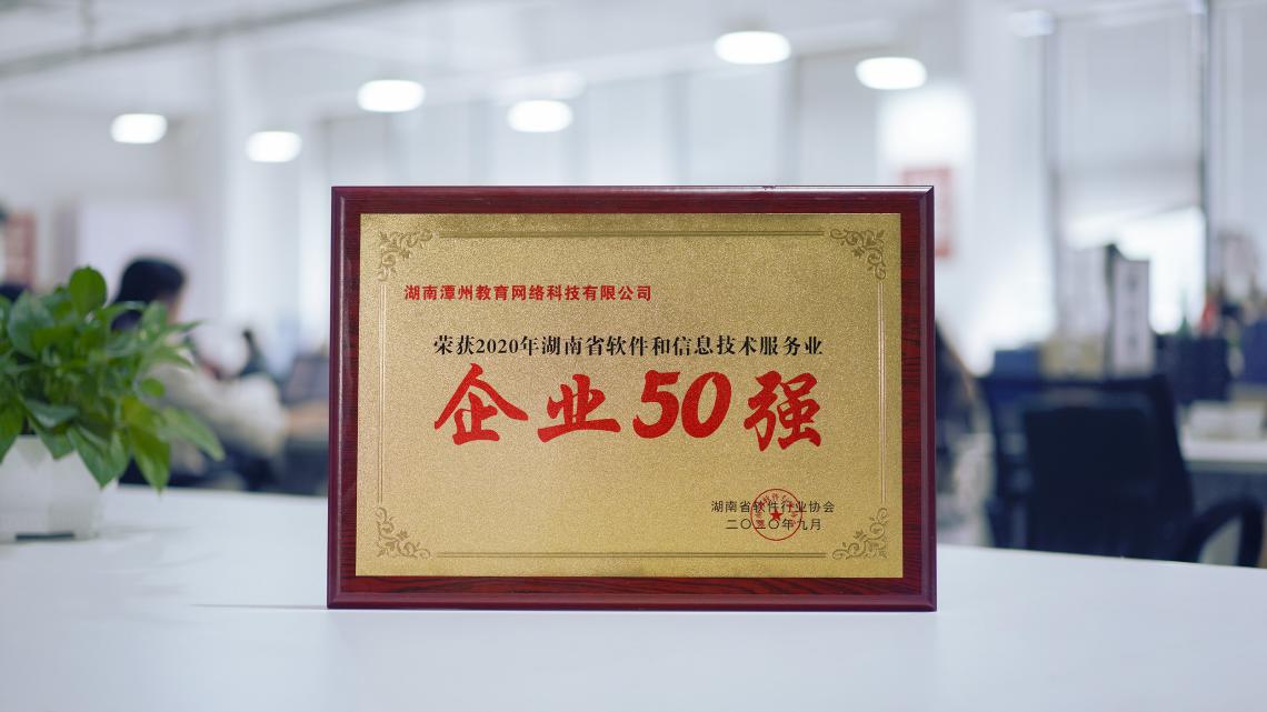 潭州教育入选2020年湖南省软件和信息技术服务企业50强牌匾