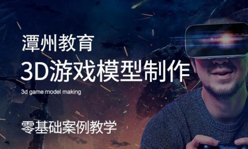 潭州教育开设3D游戏建模