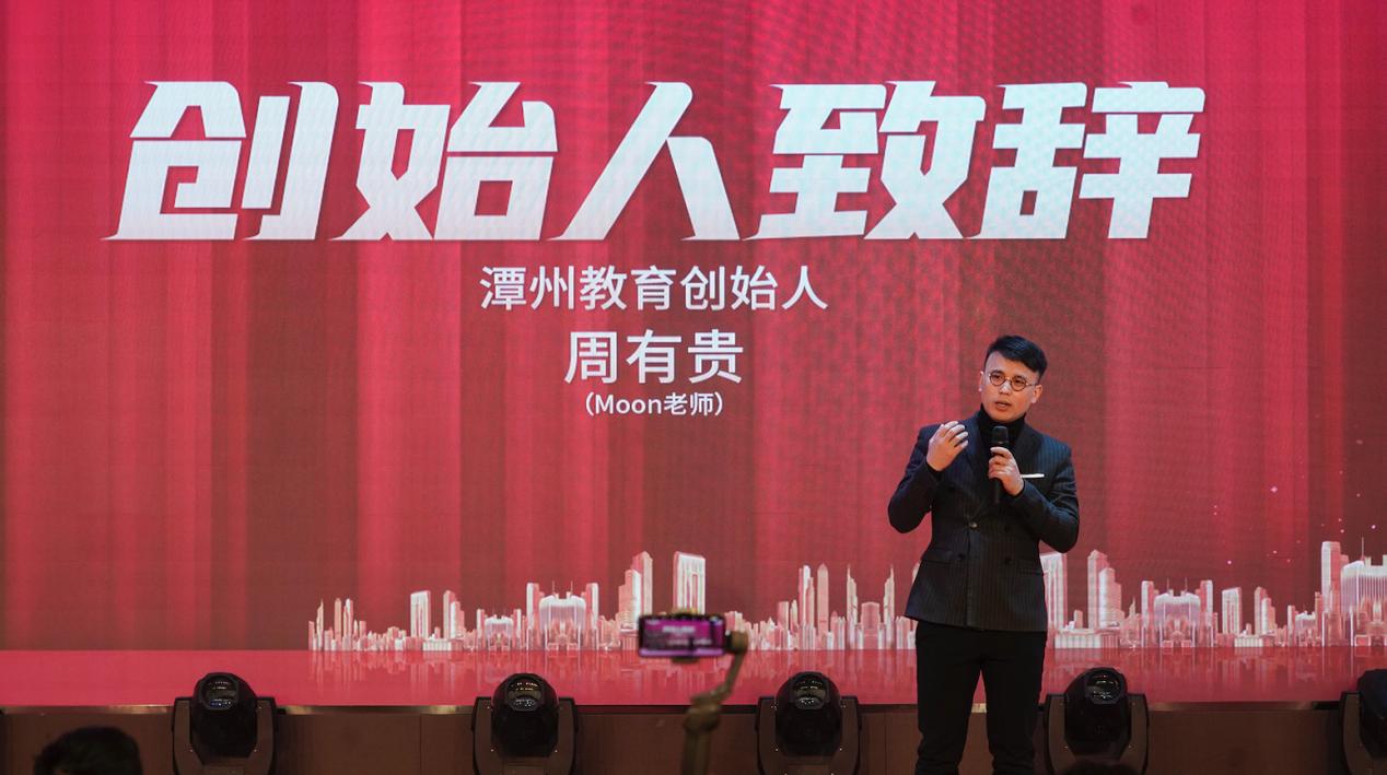 潭州教育创始人周有贵发表讲话