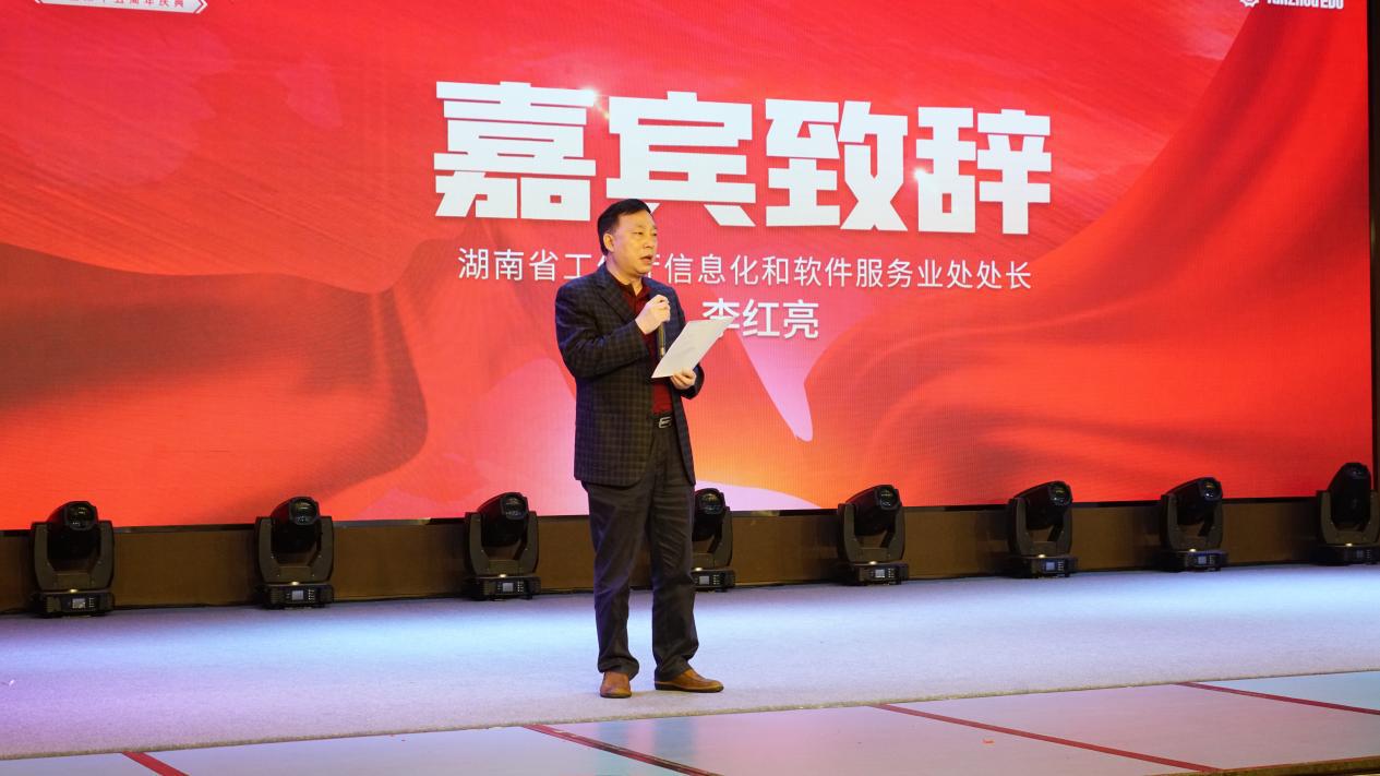 湖南省工信厅信息化和软件服务业处处长李红亮讲话